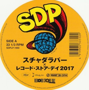 SDP2017