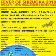 FEVER2018 のコピーjpg