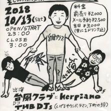 taifu7 のコピー